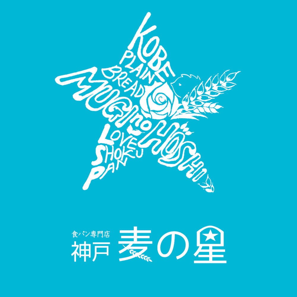 神戸麦の星ロゴ