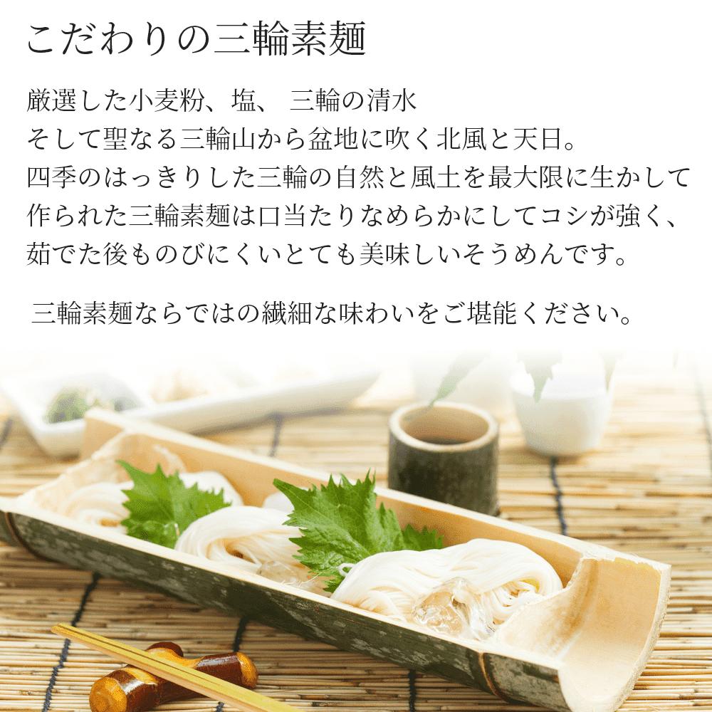 三輪素麺のこだわりとイメージ