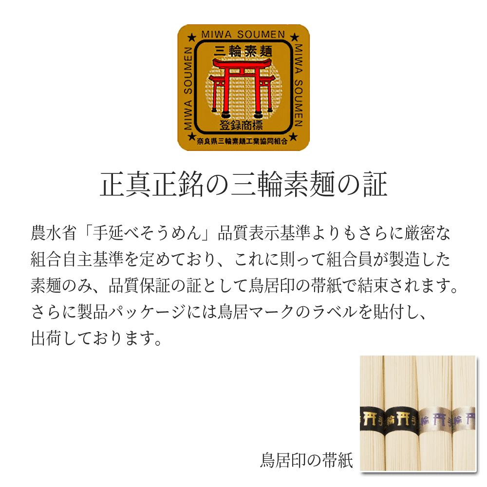 三輪素麺ラベル